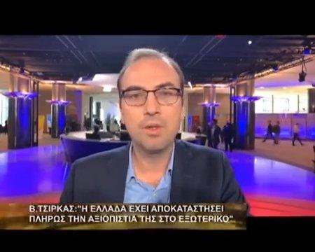 Βασίλης Τσίρκας: Η Ελλάδα έχει αποκαταστήσει πλήρως την αξιοπιστία της στο εξωτερικό